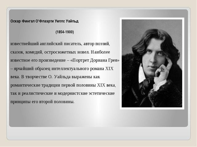 Оскар Фингал О'Флаэрти Уиллс Уайльд (1854-1900) известнейший английский писат...