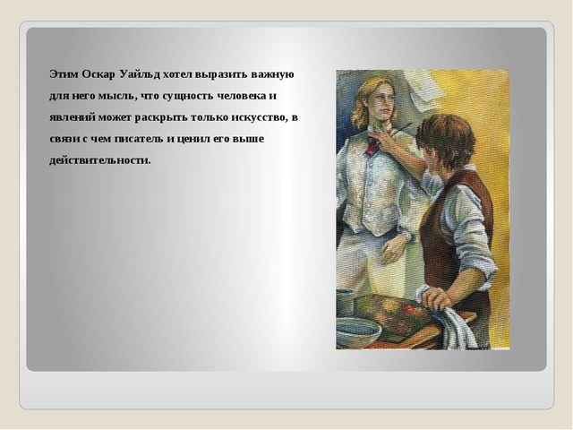 Этим Оскар Уайльд хотел выразить важную для него мысль, что сущность человека...