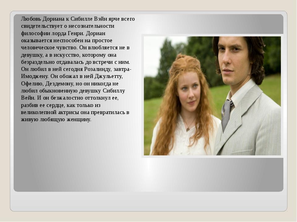 Любовь Дориана к Сибилле Вэйн ярче всего свидетельствует о несознательности ф...