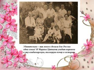 Удивительно – как много сделала для России одна семья! И Марина Цветаева уход