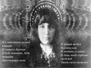 И в заточеньи зимних комнат И сонного Кремля - Я буду помнить, буду помнить
