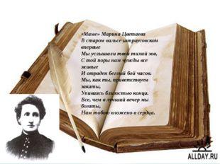 «Маме» Марина Цветаева В старом вальсе штраусовском впервые Мы услышали твой
