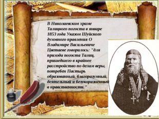 В Николаевском храме Талицкого погоста в январе 1853 года Указом Шуйского дух