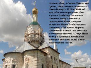 Именно здесь, в Свято-Никольском храме , расположенном в поселке Ново-Талицы