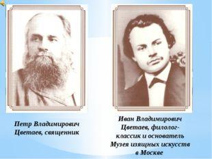 Петр Владимирович Цветаев, священник Иван Владимирович Цветаев, филолог-класс