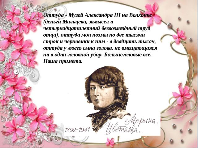 Оттуда - Музей Александра III на Волхонке (деньги Мальцева, замысел и четырна...