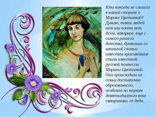 Кто никогда не слышал в нашей стороне о Марине Цветаевой? Думаю, таких людей...