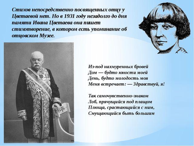 Стихов непосредственно посвященных отцу у Цветаевой нет. Но в 1931 году незад...