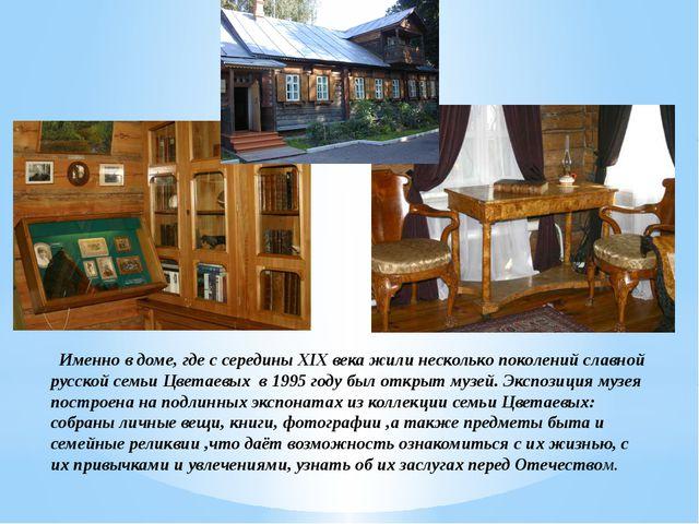 Именно в доме, где с середины XIX века жили несколько поколений славной русс...