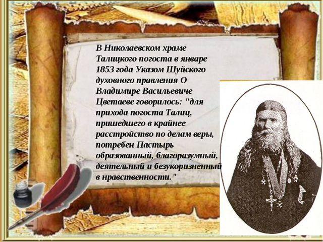 В Николаевском храме Талицкого погоста в январе 1853 года Указом Шуйского дух...