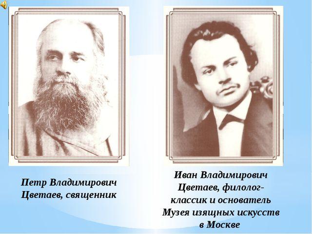 Петр Владимирович Цветаев, священник Иван Владимирович Цветаев, филолог-класс...