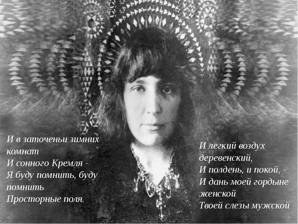 И в заточеньи зимних комнат И сонного Кремля - Я буду помнить, буду помнить...