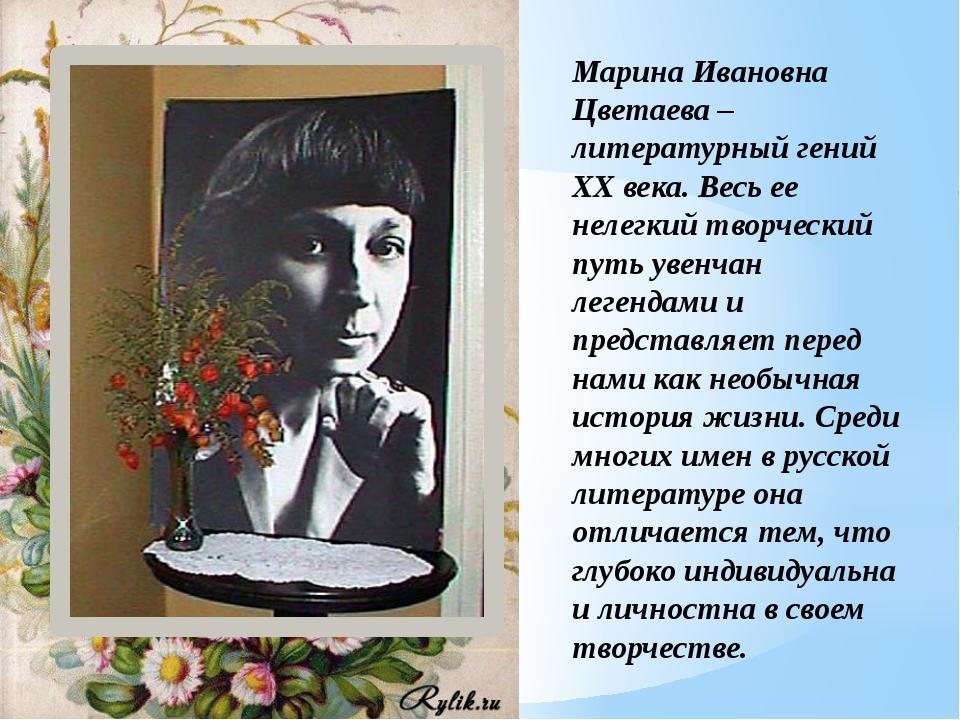 Марина Ивановна Цветаева – литературный гений ХХ века. Весь ее нелегкий творч...