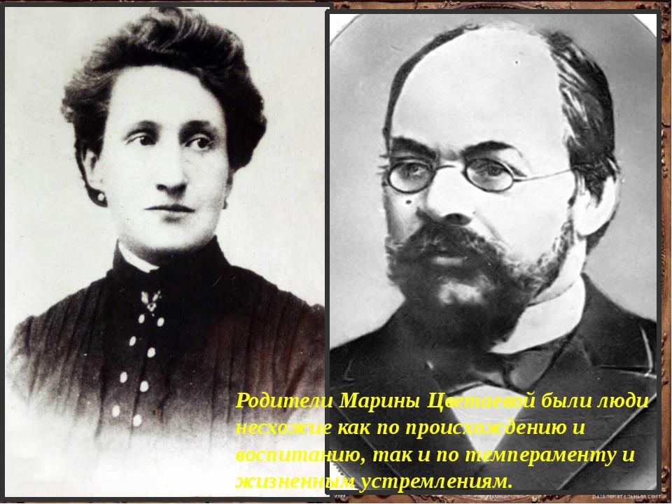 Родители Марины Цветаевой были люди несхожие как по происхождению и воспитани...