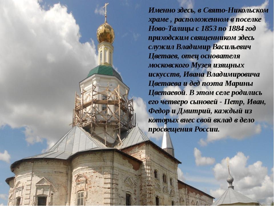 Именно здесь, в Свято-Никольском храме , расположенном в поселке Ново-Талицы...