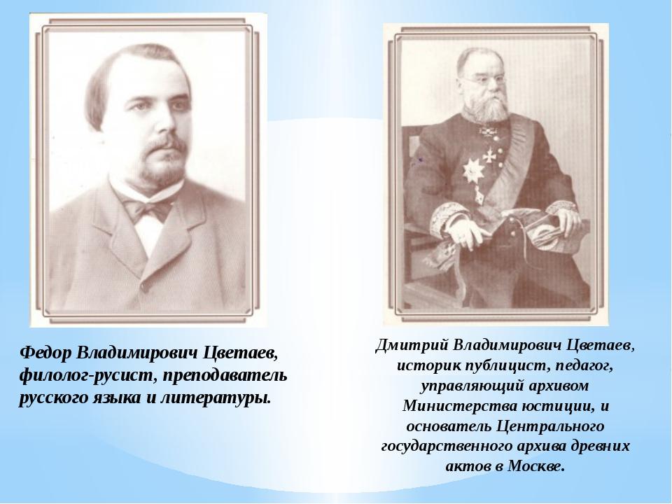 Федор Владимирович Цветаев, филолог-русист, преподаватель русского языка и ли...