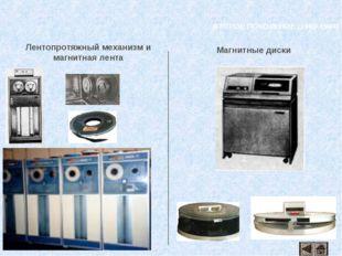 ВТОРОЕ ПОКОЛЕНИЕ (1960-1964) Лентопротяжный механизм и магнитная лента Магнит