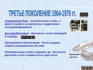 ТРЕТЬЕ ПОКОЛЕНИЕ (1964-1970) Элементная база - интегральные схемы, а вместо п
