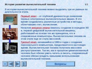 Первый этап – от глубокой древности до появления первых электронных вычислите