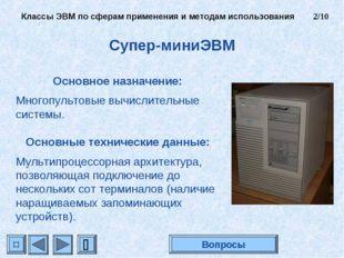 Супер-миниЭВМ Основное назначение: Многопультовые вычислительные системы. Осн