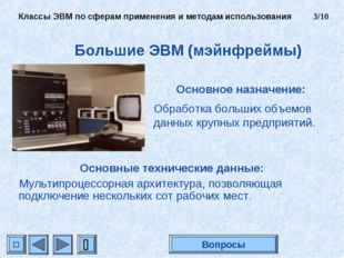 Большие ЭВМ (мэйнфреймы) Основное назначение: Обработка больших объемов данны