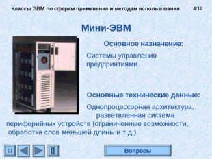 Мини-ЭВМ Основное назначение: Системы управления предприятиями. Основные техн