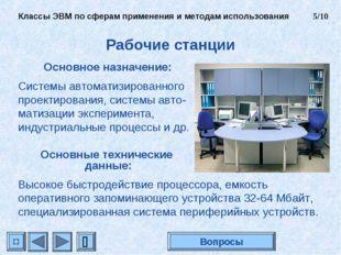 Рабочие станции Основное назначение: Системы автоматизированного проектирован