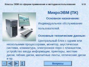 МикроЭВМ (ПК) Основное назначение: Индивидуальное обслуживание пользователей.