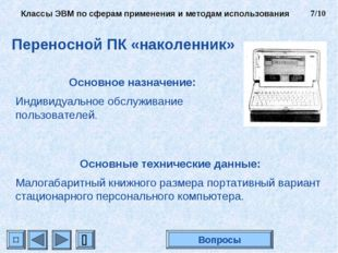 Основное назначение: Индивидуальное обслуживание пользователей. Основные тех