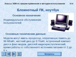 Блокнотный ПК, ноутбук Основное назначение: Индивидуальное обслуживание польз