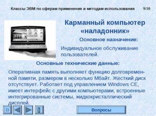 Карманный компьютер «наладонник» Основное назначение: Индивидуальное обслужив
