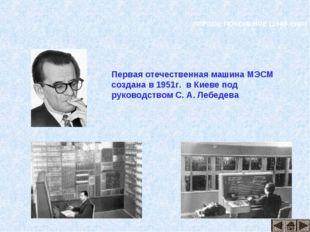 ПЕРВОЕ ПОКОЛЕНИЕ (1946-1960) Первая отечественная машина МЭСМ создана в 1951г