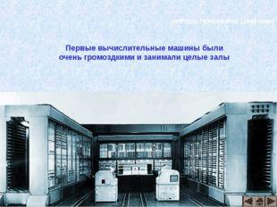 ПЕРВОЕ ПОКОЛЕНИЕ (1946-1960) Первые вычислительные машины были очень громоздк