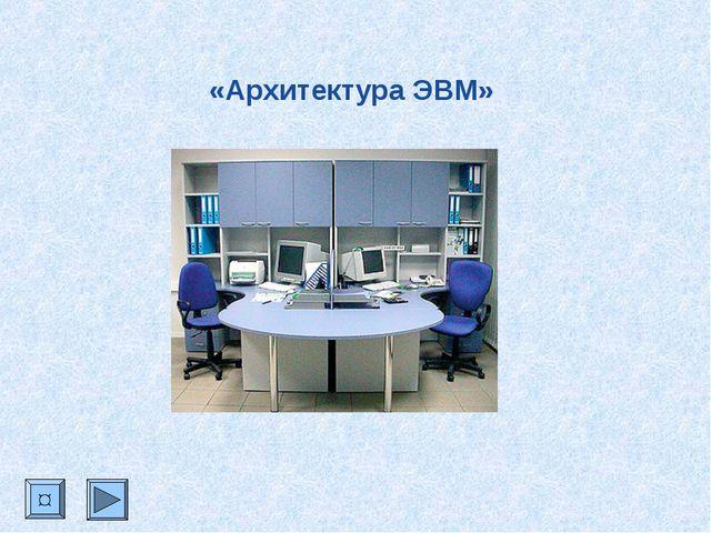 «Архитектура ЭВМ» 