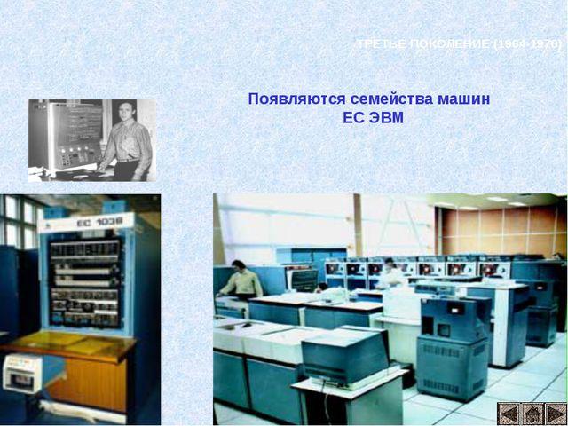 ТРЕТЬЕ ПОКОЛЕНИЕ (1964-1970) Появляются семейства машин ЕС ЭВМ