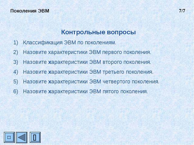   Контрольные вопросы Классификация ЭВМ по поколениям. Назовите характерист...