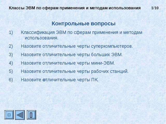   Контрольные вопросы Классификация ЭВМ по сферам применения и методам испо...
