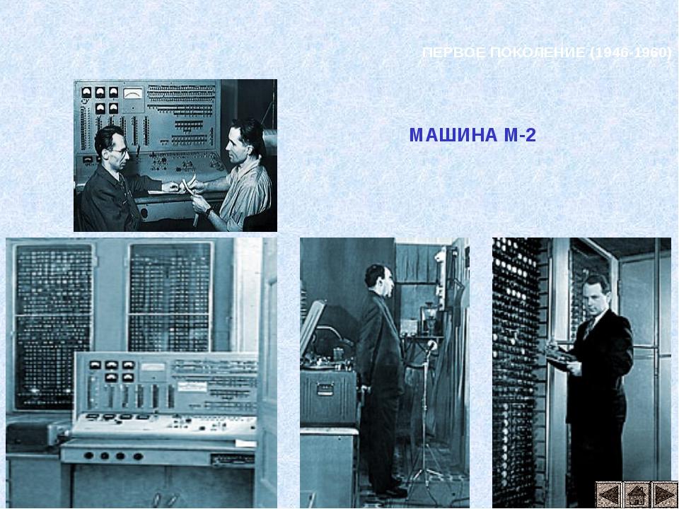 ПЕРВОЕ ПОКОЛЕНИЕ (1946-1960) МАШИНА М-2