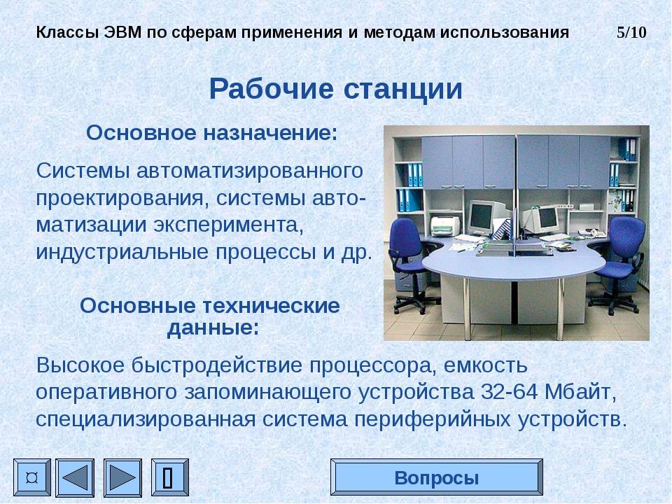 Рабочие станции Основное назначение: Системы автоматизированного проектирован...