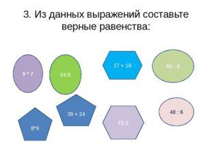 3. Из данных выражений составьте верные равенства: 9 * 7 64:8 80 - 8 39 + 24