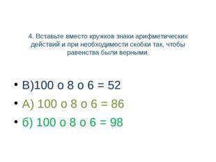 4. Вставьте вместо кружков знаки арифметических действий и при необходимости