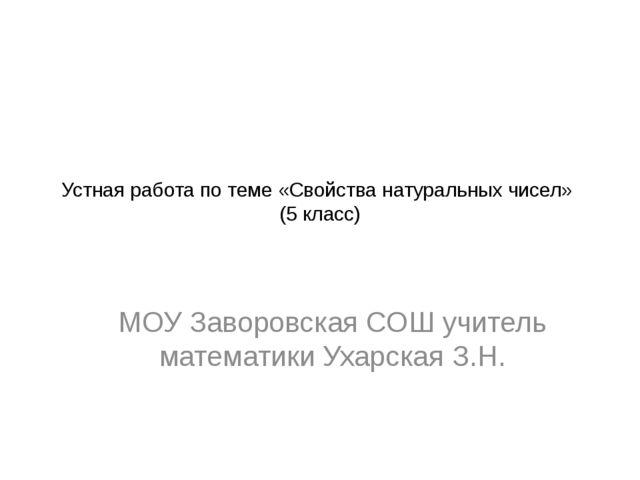 Устная работа по теме «Свойства натуральных чисел» (5 класс) МОУ Заворовская...