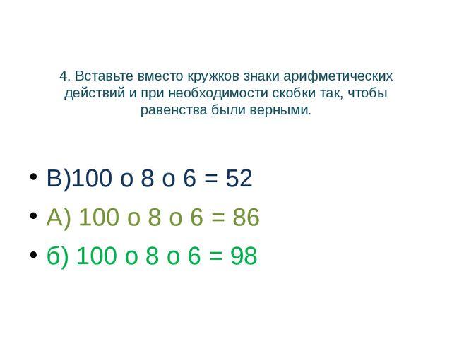 4. Вставьте вместо кружков знаки арифметических действий и при необходимости...