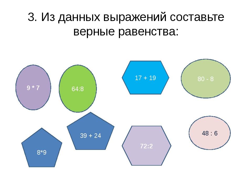 3. Из данных выражений составьте верные равенства: 9 * 7 64:8 80 - 8 39 + 24...