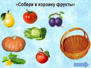 «Собери в корзину фрукты»