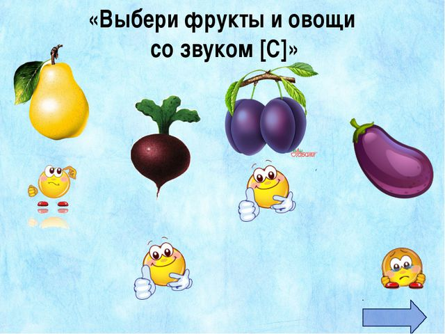 «Выбери фрукты и овощи со звуком [С]»