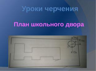 План школьного двора Уроки черчения