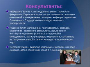 Черкашина Елена Александровна, декан Торезского факультета Харьковского инсти