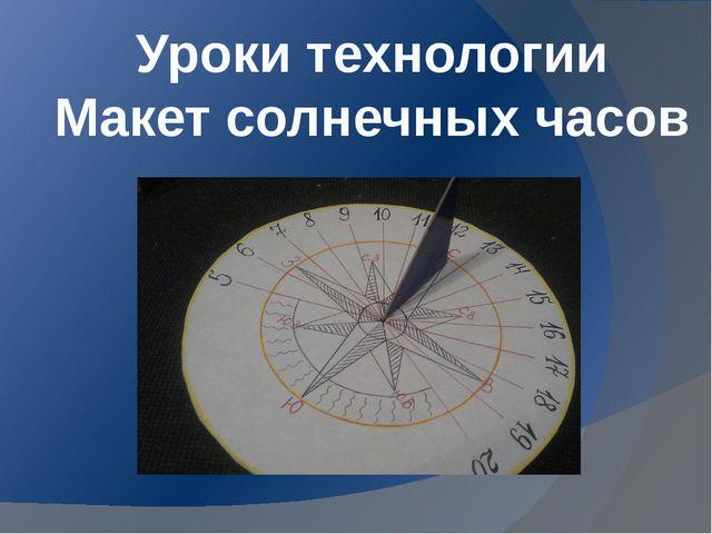 Уроки технологии Макет солнечных часов