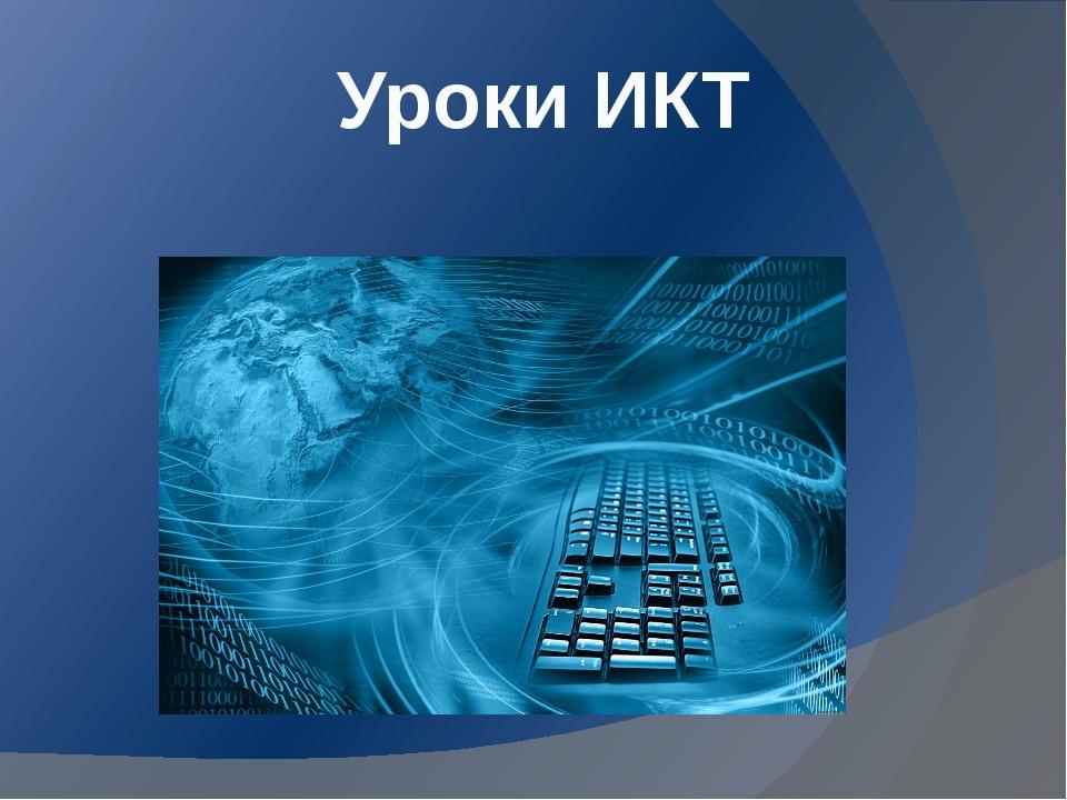 Уроки ИКТ